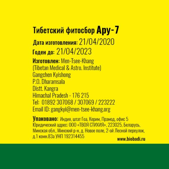 Ару 7 Травмы Селезенки, болезни ЖКТ. Тибетский препарат